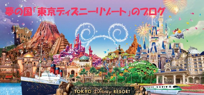 夢の国「東京ディズニーリゾート」のブログ